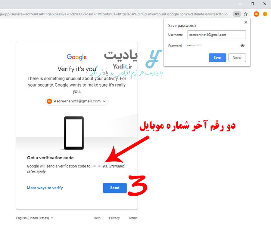 تایید هویت خود با شماره موبایل برای حذف اکانت جیمیل