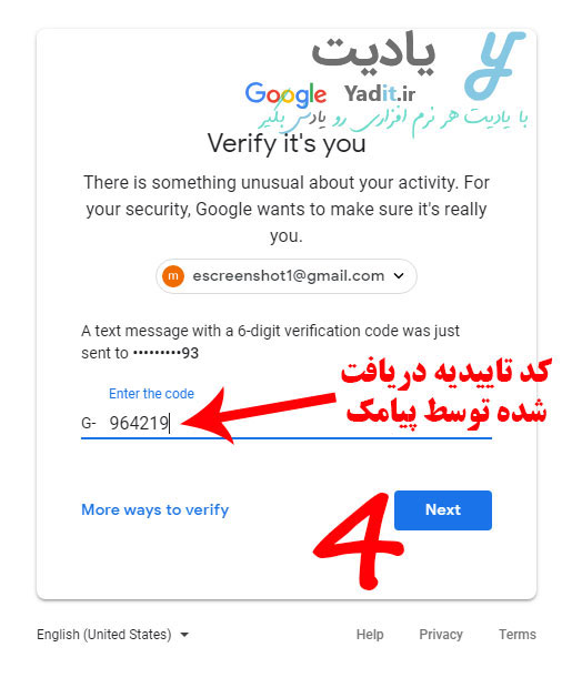 وارد کردن کد تاییدیه دریافتی توسط موبایل برای تایید هویت
