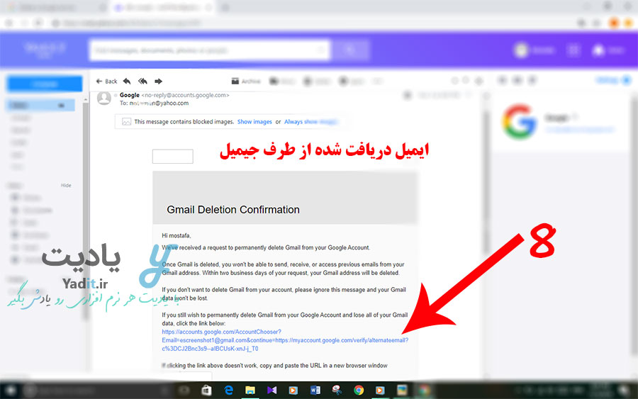 تایید یک آدرس ایمیل دیگر برای دسترسی به حساب گوگل پس از حذف اکانت جیمیل