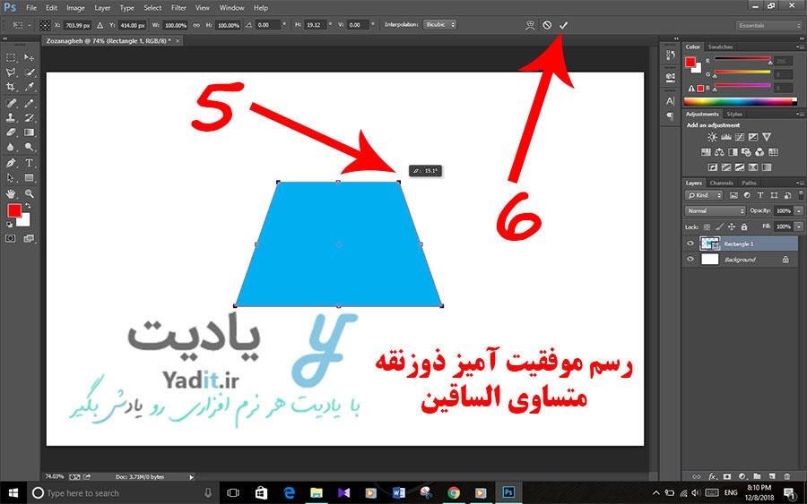 رسم موفقیت آمیز ذوزنقه متساوی الساقین در فتوشاپ