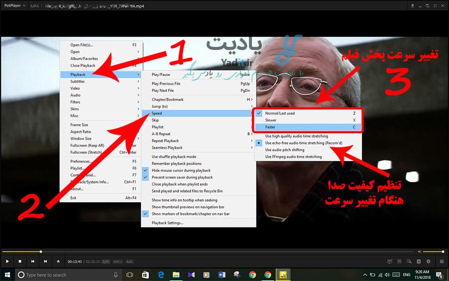 روش افزایش یا کاهش سرعت پخش فیلم در نرم افزار PotPlayer