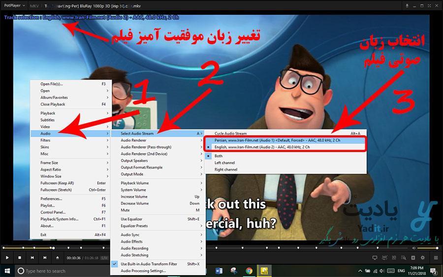 تغییر زبان فیلم های دو زبانه در PotPlayer