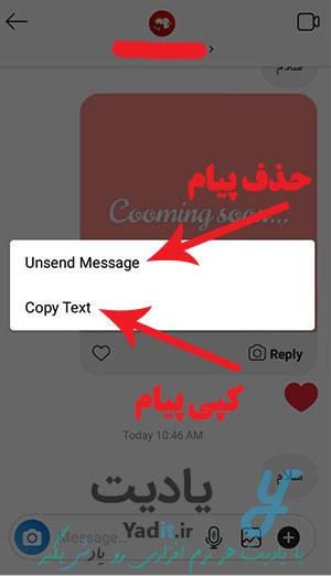 حذف و کپی پیام متنی در دایرکت اینستاگرام