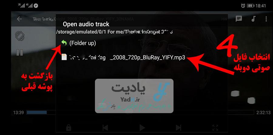 انتخاب فایل صوتی دوبله مورد نظر در MX Player