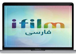 تغییر زبان آی فیلم از عربی به فارسی