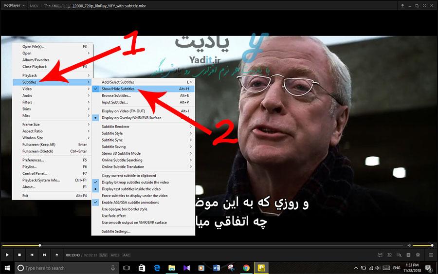 روش حذف زیرنویس چسبیده به فیلم در PotPlayer