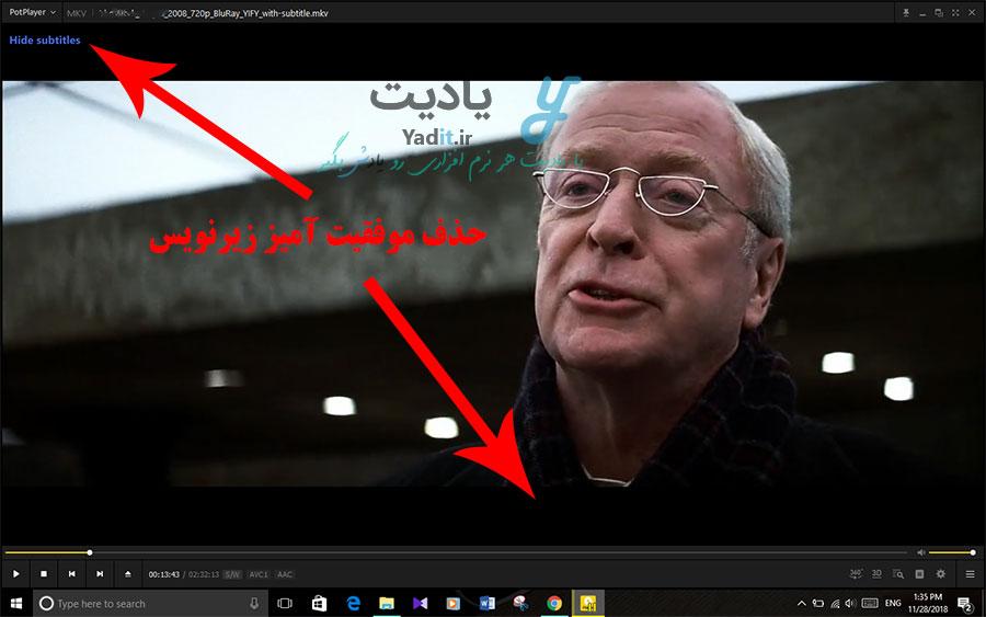 حذف موفقیت آمیز زیرنویس فیلم در PotPlayer