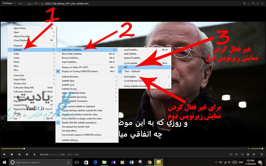 غیر فعال کردن نمایش زیرنویس اول یا دوم فیلم در PotPlayer