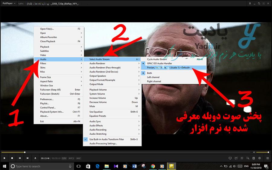 روش پخش صدای دوبله برای فیلم زبان اصلی در PotPlayer