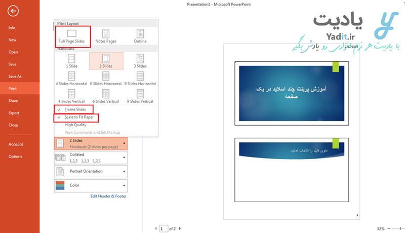 تنظیمات پرینت چند اسلاید در یک صفحه