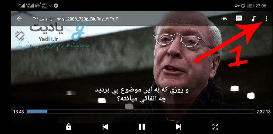 ورود به منو برای هماهنگ کردن زیرنویس با فیلم در MX Player