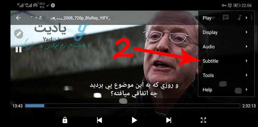 روش هماهنگ کردن زیرنویس با فیلم در MX Player اندروید
