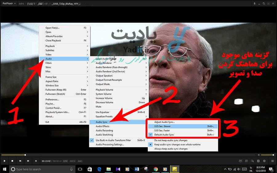 روش هماهنگ کردن صدا و تصویر در نرم افزار PotPlayer