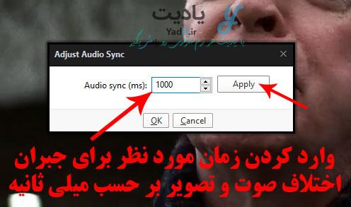 روش دیگر هماهنگ کردن صدا و تصویر در نرم افزار PotPlayer