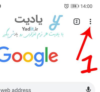 ورود به منو مرورگر برای تغییر محل ذخیره دانلود در گوگل کروم اندروید