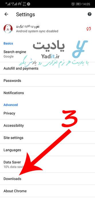 ورود به تنظیمات دانلود مرورگر گوگل کروم اندروید