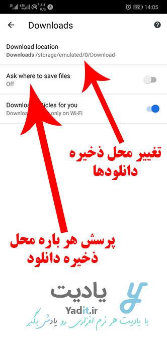 روش تغییر محل ذخیره دانلودها در مرورگر گوگل کروم اندروید