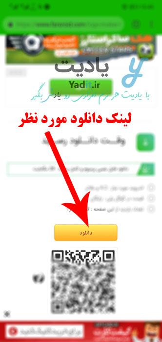 روش ساده دانلود فایل با ADM در گوشی اندروید