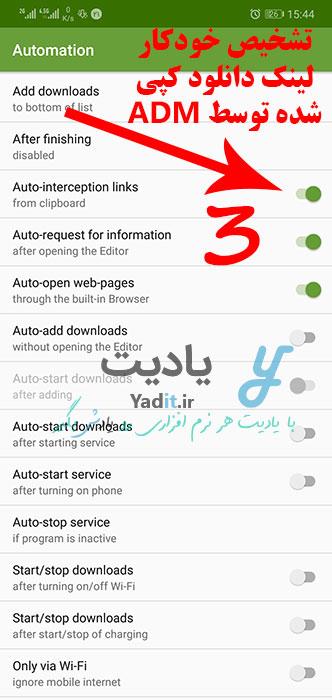 روشن کردن قابلیت تشخیص خودکار لینک دانلود کپی شده توسط ADM