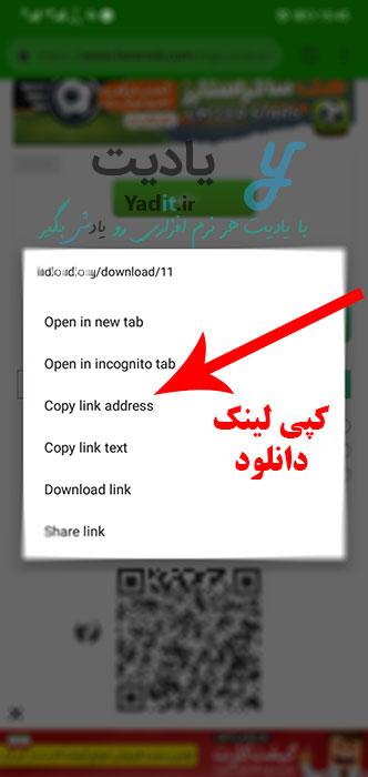 کپی لینک دانلود فایل برای دانلود آن توسط ADM گوشی