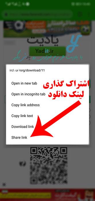 روش دوم دانلود فایل با ADM در گوشی اندروید با استفاده از قابلیت به اشتراک گذاری لینک دانلود فایل