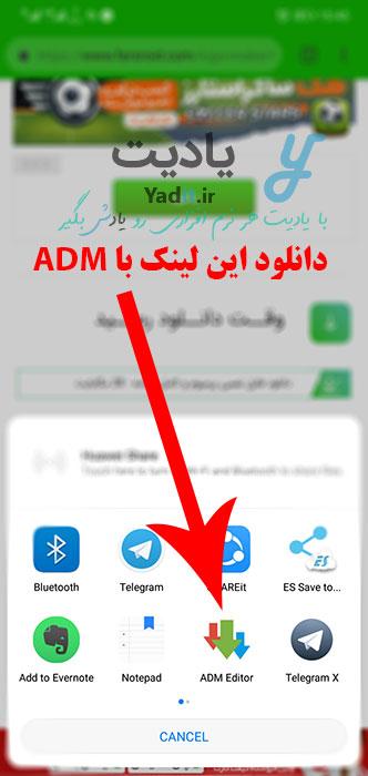 انتخاب اپلیکیشن ADM برای دانلود لینک به اشتراک گذاشته شده