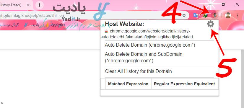 استفاده از افزونه History AutoDelete برای حذف اتوماتیک هیستوری کروم
