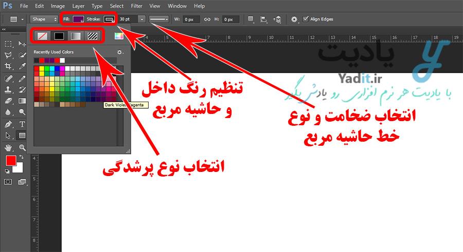 انجام تنظیمات اولیه مانند انتخاب رنگ برای کشیدن مربع در فتوشاپ