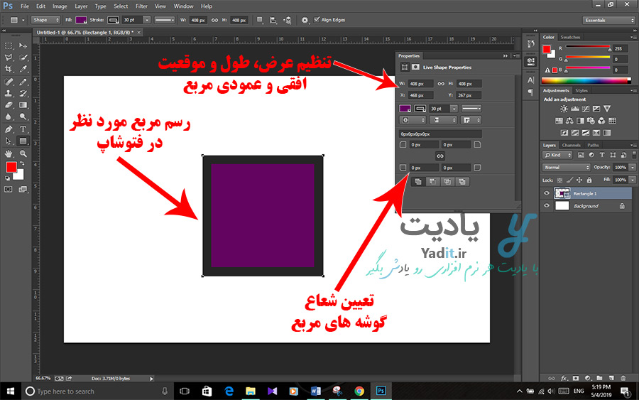انجام تنظیمات مورد نیاز بعد از کشیدن مربع در فتوشاپ