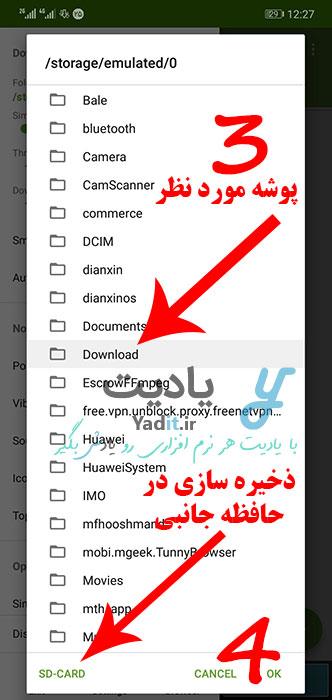 انتخاب پوشه مورد نظر برای تنظیم به عنوان محل ذخیره فایل های دانلود شده توسط اپلیکیشن ADM اندروید