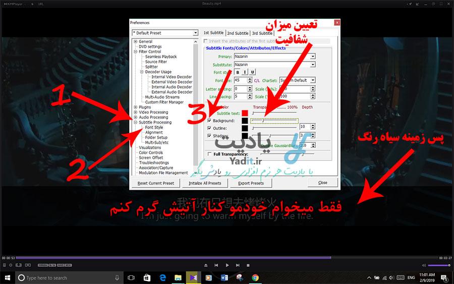 روش تغییر رنگ پس زمینه زیرنویس برای جلوگیری از تداخل آن با هاردساب در KMPlayer