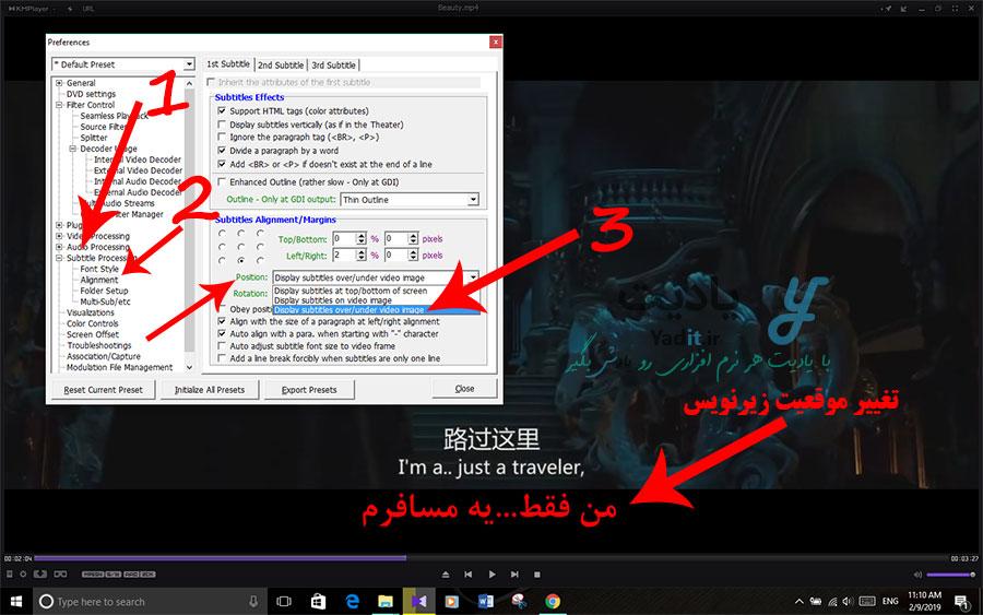 روش جا به جایی زیرنویس برای جلوگیری از تداخل آن با هاردساب در KMPlayer