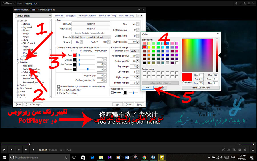 روش تغییر رنگ زیرنویس برای جلوگیری از تداخل آن با هاردساب در PotPlayer