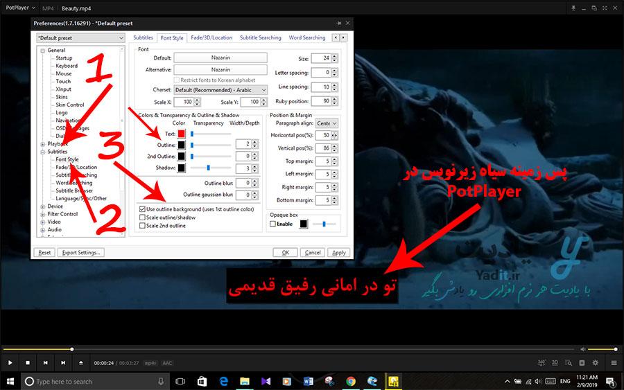 روش نمایش پس زمینه برای زیرنویس برای جلوگیری از تداخل آن با هاردساب در PotPlayer