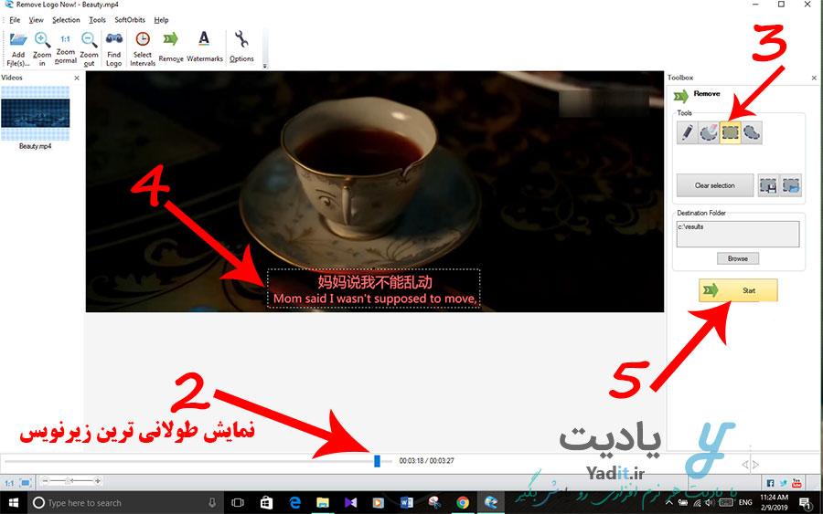 انجام تنظیمات نرم افزار Remove Logo Now برای حذف دائمی هاردساب فیلم