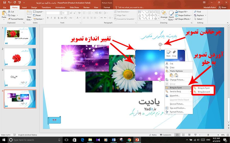 روش تنظیم نحوه قرار گرفتن تصاویر داخل اسلاید