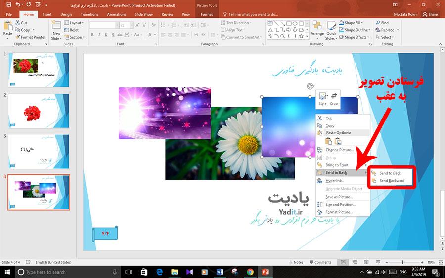 تنظیم ترتیب قرار گرفتن تصاویر داخل اسلاید روی هم با به عقب فرستادن تصویر مورد نظر