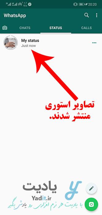 تصاویر استوری های واتساپ منتشر شدند.