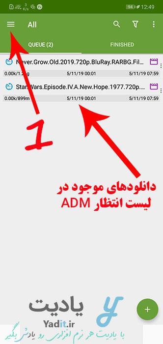 ورود به منو ADM برای تنظیم زمان بندی دانلودها