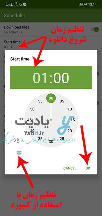 انجام تنظیمات زمان آغاز خودکار دانلود در ADM