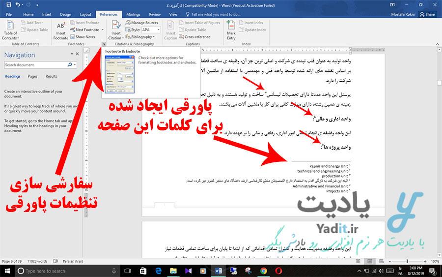 دسترسی به تنظیمات پاورقی برای سفارشی سازی آن در ورد