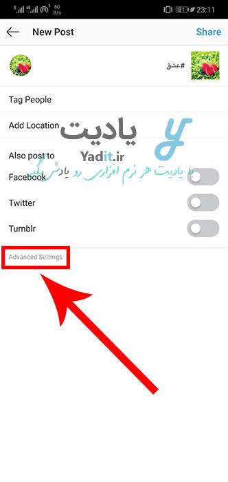 ورود به تنظیمات پیشرفته پست جدید برای خاموش کردن کامنت در اینستاگرام