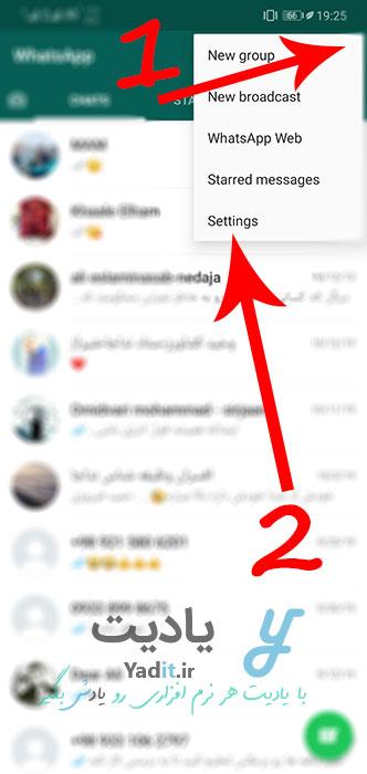 ورود به تنظیمات واتساپ برای بکاپ گیری از چت ها