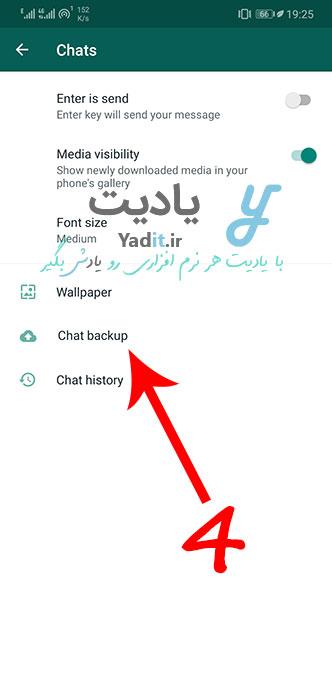ورود به تنظیمات بکاپ گیری از چت ها در واتساپ