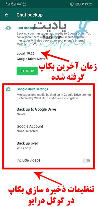 تنظیمات ذخیره سازی بکاپ چت های واتساپ در گوگل درایو