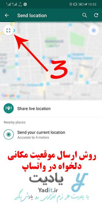 روش ارسال موقعیت مکانی دلخواه در واتساپ