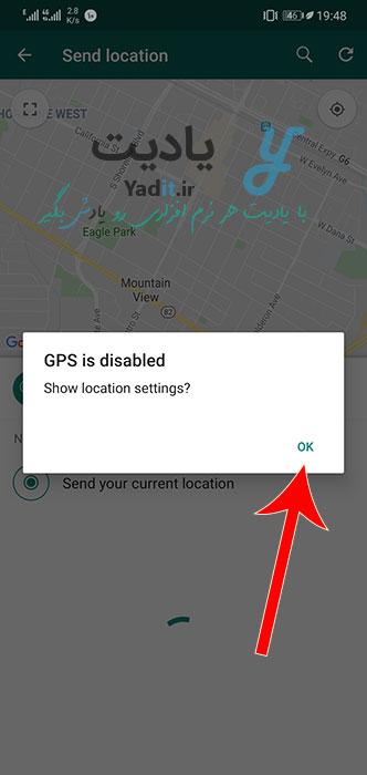 روشن کردن جی پی اس گوشی برای ارسال موقعیت مکانی کنونی در واتساپ