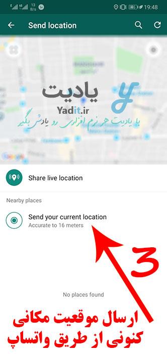 ارسال موقعیت مکانی کنونی از طریق واتساپ