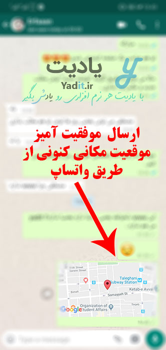 ارسال موفقیت آمیز لوکیشن کنونی از طریق واتساپ