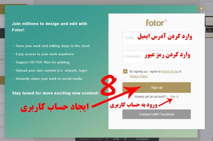 ایجاد حساب کاربری جدید در فوتور برای دانلود تصویر بریده شده